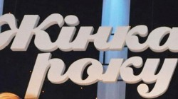 Анна Пушкарь – «Жінка року 2012 р.»!