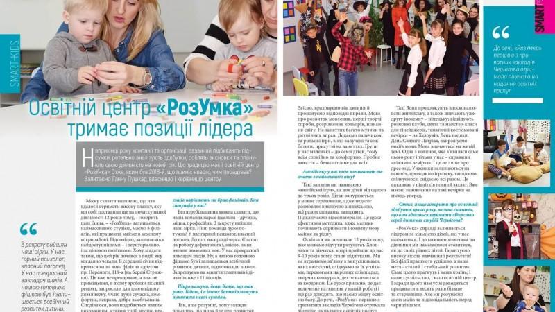 Журнал «Смарт», грудень 2018 р.