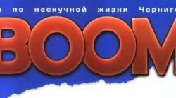 """Интервью с Юлией Ждановой, журнал """"BOOM"""", октябрь 2012 г."""