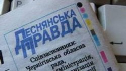 Статья в газете «Деснянская правда» от 25.02.2012 г.