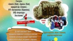 Зимове фольклорне свято «КОЗА»
