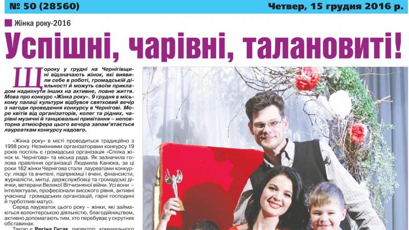 Деснянська Правда. 15 грудня 2016 (№50)