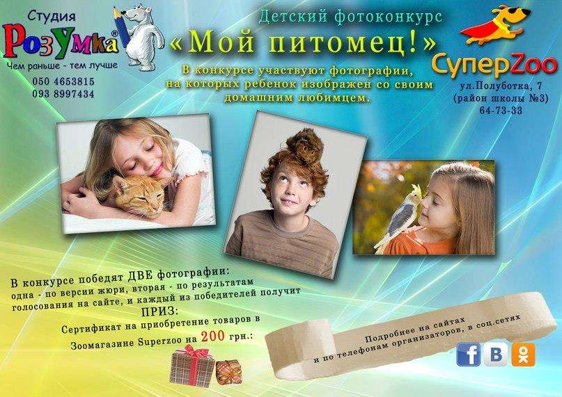Конкурсы на выкупе с детскимиграфиями и