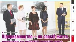 """Конкурс Чернігівської ТТП """"Підприємець року 2017"""""""