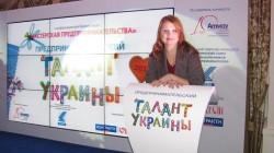 Предпринимательский талант Украины 2013 г.