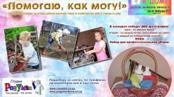 Детский фотоконкурс «Помогаю, как могу!» от Студии РозУмка и КА «Погода в доме»!