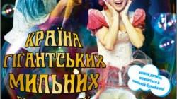 Московский театр мыльных пузырей в Чернигове