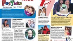 РозУмке 7 лет!!!