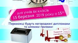 15 березня 2018 року всьоме відбулась приватна Олімпіада з англійської мови Well Done для учнів 6х класів м. Чернігова