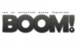 Журнал BOOM. Червень 2017
