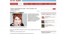 Интервью Анны Пушкарь
