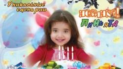 Детский праздник с РозУмкой