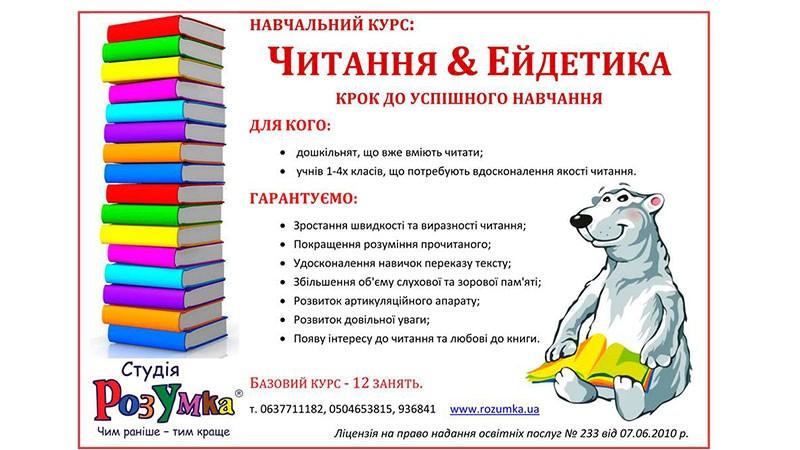 Курс «Читання & ейдетика»